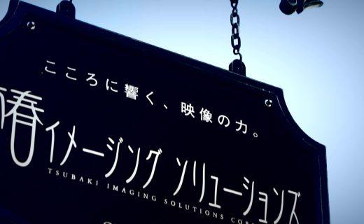 プロモーション VP PR 長崎